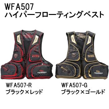 浜田商会 ハイパーフローティングベスト WFA507 (ライフジャケット) 【釣り具】