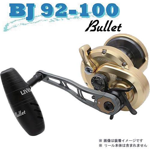 メガテック リブレ BJ92-100 バレット ベイトリールハンドル BJ-91SDL (シマノ&ダイワ共通 左巻き)