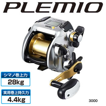【送料無料】 シマノ 15 プレミオ 3000 (電動リール) ≪メーカー希望小売価格の35%OFF≫