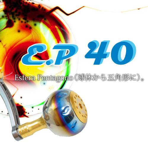 メガテック リブレ EP40 カスタム ノブ 1個入り (シマノB対応)