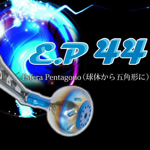 メガテック リブレ EP44 カスタム ノブ 1個入り (ダイワL対応)