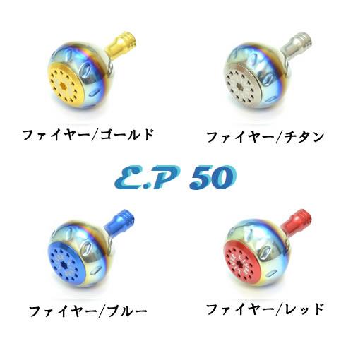 メガテック リブレ EP50 カスタム ノブ 1個入り (ダイワL対応)