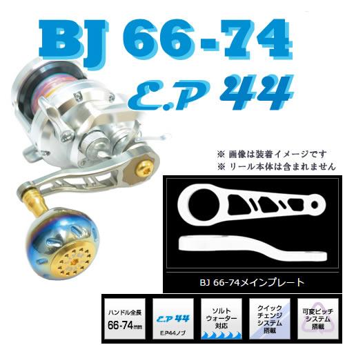 メガテック リブレ BJ66-74 ベイトキャスティングジギングハンドル BJ-67DB2 (15ソルティガ(ダイワ)用 左右巻き)