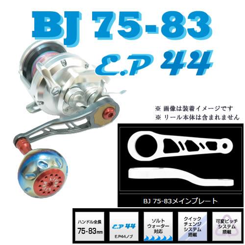 メガテック リブレ BJ75-83 ベイトキャスティングジギングハンドル BJ-78DB2 (15ソルティガ(ダイワ)用 左右巻き)