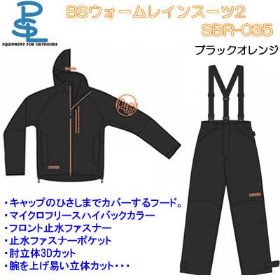 パズデザイン BSウォームレインスーツ2 SBR-035 ブラックオレンジ