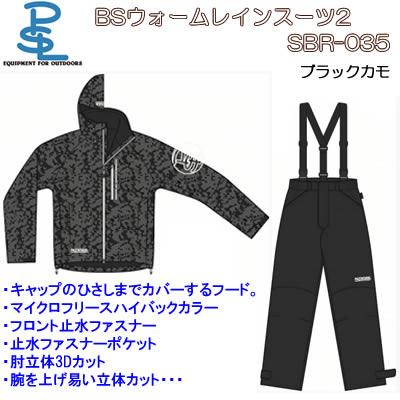 パズデザイン BSウォームレインスーツ2 SBR-035 ブラックカモ
