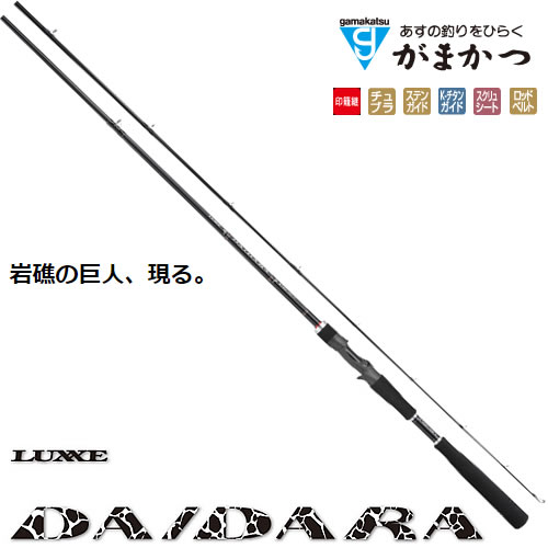 がまかつ ラグゼ ダイダラ B88XH 8.8F 24284(大型商品A)