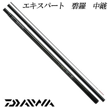 ダイワ エキスパート 碧羅 中継 硬調 80M (渓流竿)