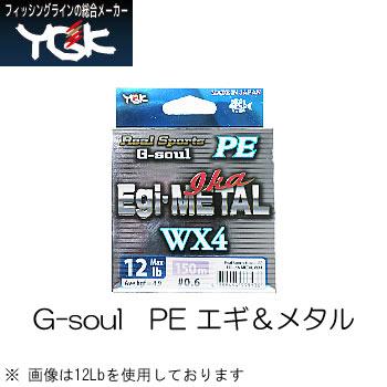よつあみ ガリス G-soul エギ&イカメタル PE 150m 0.6~1.0号