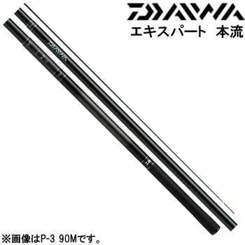 ダイワ エキスパート 本流 P-3 90M・J (大型商品A)