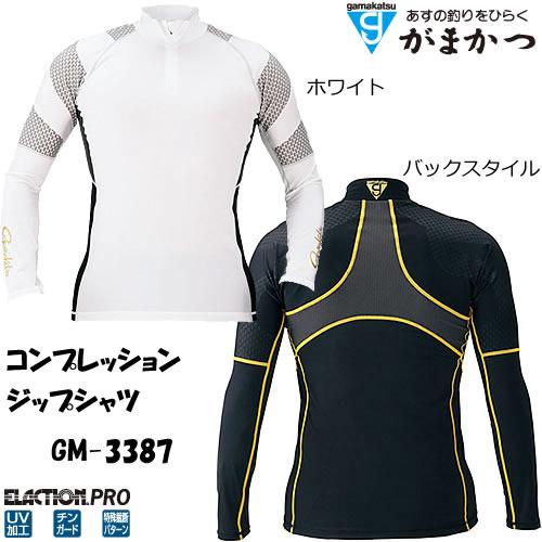 がまかつ コンプレッションジップシャツ GM-3387 ホワイト (M~LL)