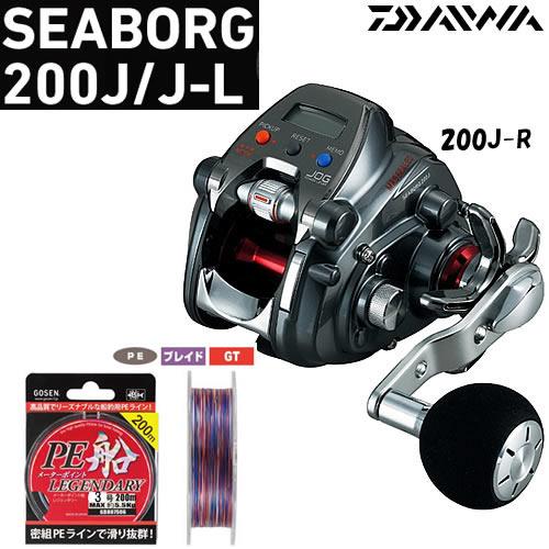 ダイワ シーボーグ 200J 右ハンドル [お買得PEライン3号200mセット] (電動リール)