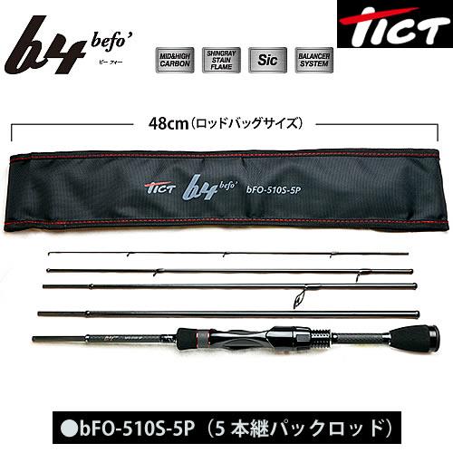 ティクト b4 ビーフォー bFO-510S-5P