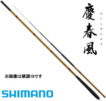 シマノ 慶春風(けいしゅんぷう) 硬調18 (へら 鯉竿)