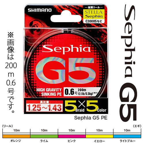 シマノ セフィア G5 PE 200m 5×5色マーキング 0.5~0.8号