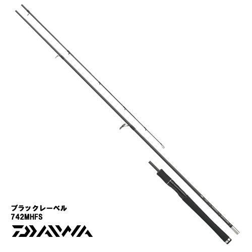 ダイワ 16 ブラックレーベル 742MHFS (2ピース スピニングモデル) (大型商品A)