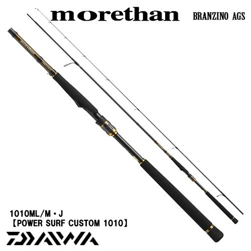 ダイワ 16 モアザン ブランジーノ AGS 1010ML/M (シーバスロッド) (大型商品A)