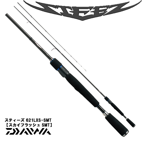 ダイワ 16 スティーズ 621LXS-SMT スカイフラッシュ SMT (1ピース スピニングロッド 釣り具)(大型商品A)