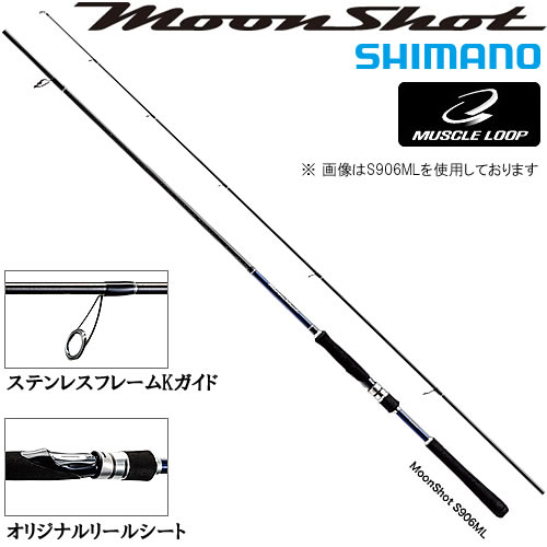 シマノ 16 ムーンショット S806ML