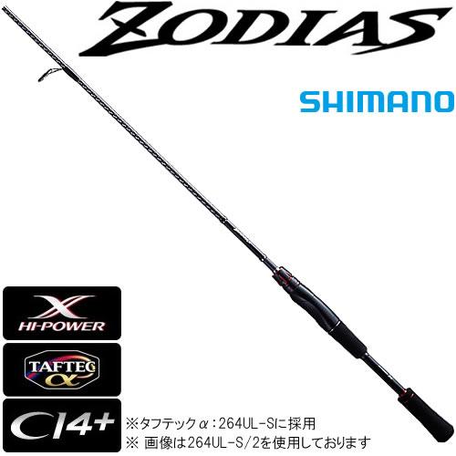 シマノ ゾディアス 270UL+ (大型商品A)
