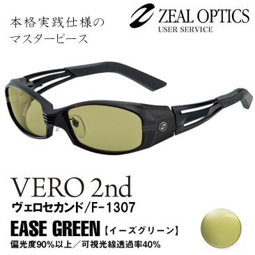 ZEAL (ジール) ヴェロセカンド F-1307 オールマットブラック イーズグリーン (サングラス 偏光グラス)