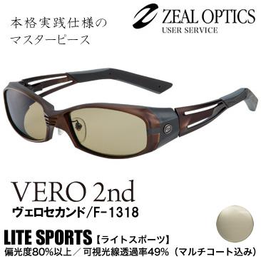 ZEAL (ジール) ヴェロセカンド F-1318 ブラウン/マットガンメタル ライトスポーツ (サングラス 偏光グラス)