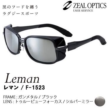 ZEAL (ジール) レマン F-1523 ガンメタル/ブラック トゥルービューフォーカス/シルバーミラー (サングラス 偏光グラス)