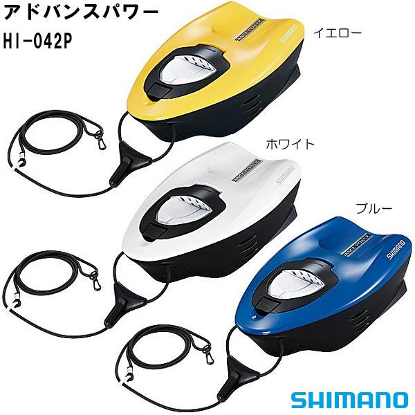 シマノ アドバンスパワー HI-042P (引舟)