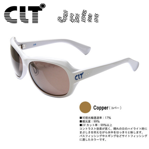 CLT ジュリー Julii ホワイト/コパーレンズ (サングラス 偏光レンズ)