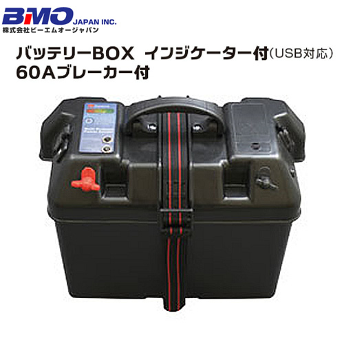 BMO バッテリーBOX インジケーター付 (USB対応) 60Aブレーカー付 (バッテリーボックス)