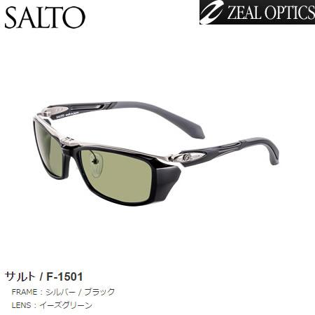 ZEAL (ジール) サルト SALTO F-1501 イーズグリーン (サングラス 偏光グラス)