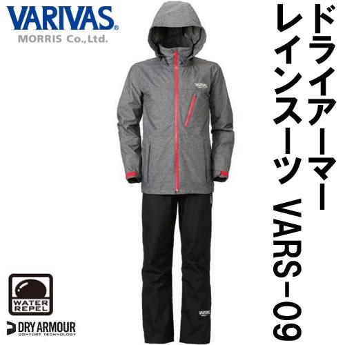 バリバス ドライアーマー レインスーツ VARS-09 グレー×ブラック 3L (レインウェア レインコート 雨具)