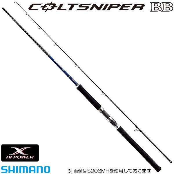 シマノ コルトスナイパーBB S1000H (COLTSNIPER BB) (大型商品A)