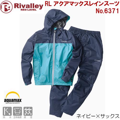 リバレイ RL アクアマックスレインスーツ No.6371 ネイビー×サックス (S~LL)