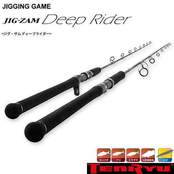 テンリュウ ジグザム ディープライダーJDR561B-6K (ベイトモデル ジギングロッド) (大型商品A)