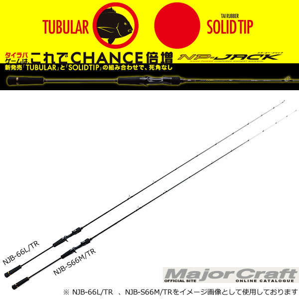 メジャークラフト NP-ジャック NJB-68M/TR ベイトモデル (タイラバロッド) (大型商品A)