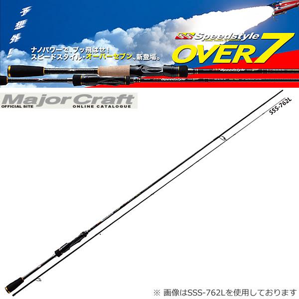 メジャークラフト スピードスタイル オーバーセブン SSS-S742UL (スピニングモデル ソリッドタイプ)