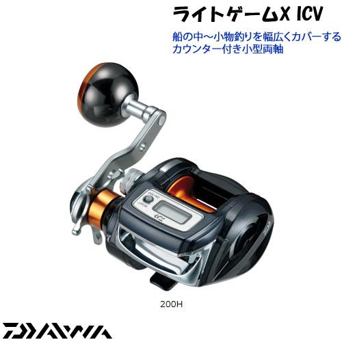 【送料無料】 ダイワ ライトゲームX ICV 200H (カウンター付両軸リール)