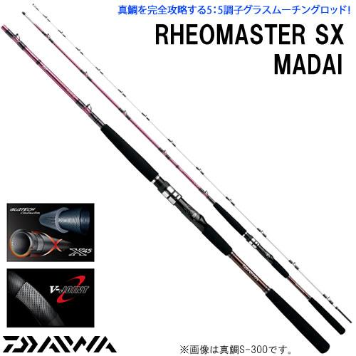 ダイワ リーオマスターSX 真鯛 M-300 (船釣り 船竿) (大型商品A)