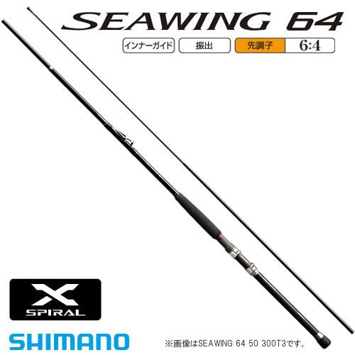 シマノ 16 シーウィング 64 80-350T3 (インナーガイド 中通し 船竿)