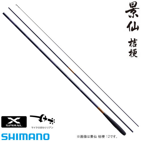 シマノ 景仙 桔梗 (けいせん ききょう) 8 (のべ竿)