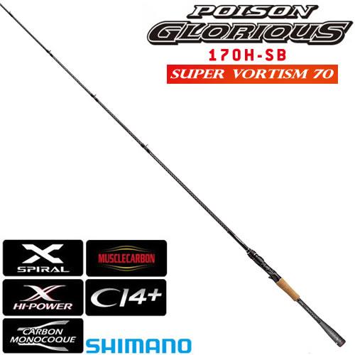 シマノ 16 ポイズングロリアス 170H-SB スーパーボルティズム 70 (ベイト バスロッド 竿) (大型商品A)