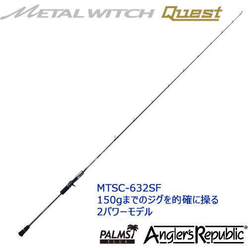 アングラーズリパブリック パームス エルア メタルウィッチ クエスト MTSC-632SF (スロージギングロッド) (大型商品A)