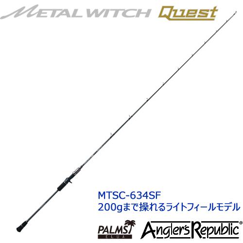 アングラーズリパブリック パームス エルア メタルウィッチ クエスト MTSC-634SF (スロージギングロッド) (大型商品A)