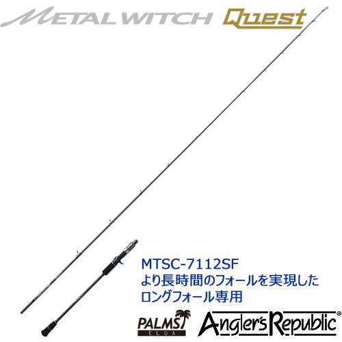 アングラーズリパブリック パームス エルア メタルウィッチ クエスト MTSC-7112SF (スロージギングロッド) (大型商品B)