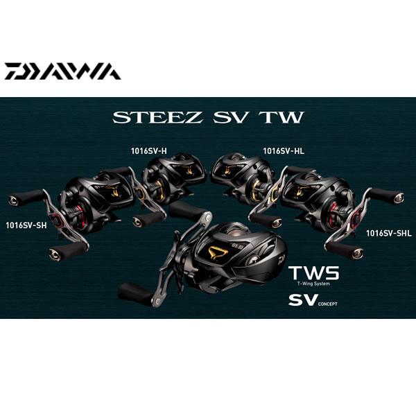 【送料無料】 ダイワ スティーズ SV TW 1016SV-SHL (左ハンドル)