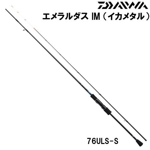 ダイワ エメラルダス IM (イカメタル) 76ULS-S