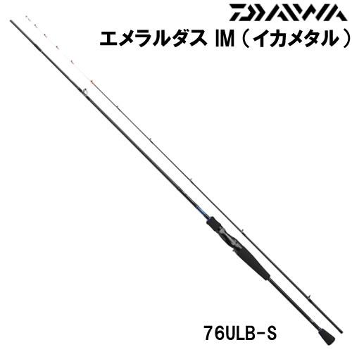 ダイワ エメラルダス IM (イカメタル) 76ULB-S