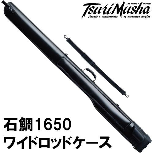 釣武者 ワイドロッドケース 石鯛 1650 ブラック (大型商品A)