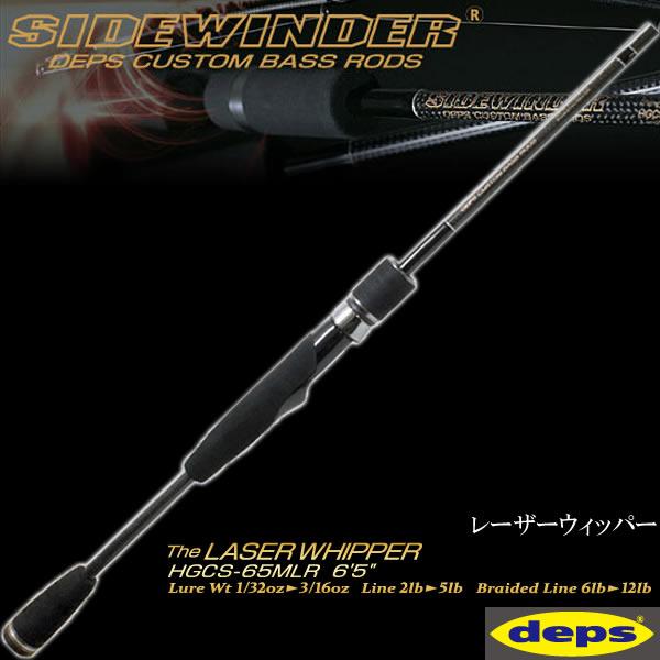 デプス サイドワインダー HGCS-65MLR レーザーウィッパー (大型商品B)